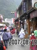 山水画の旅〜8/19②